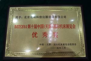 北瑞科信天津国际机床展览会优秀奖