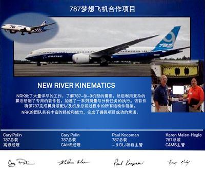 波音787的合作项目